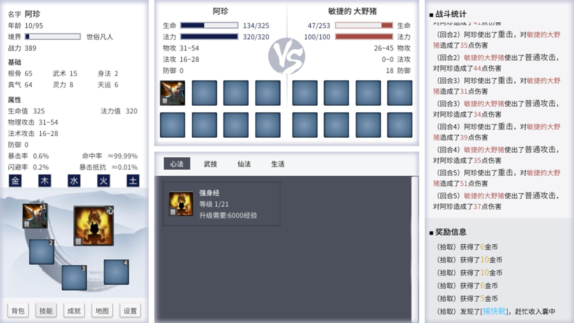 从前有个仙儿 v1.07.1268|放置策略|容量194MB|免安装绿色中文版|支持键盘.鼠标-开心电玩屋