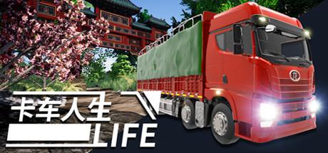 卡车人生-正式版V1.3.7-全DLC-(官中)-天翼云盘插图