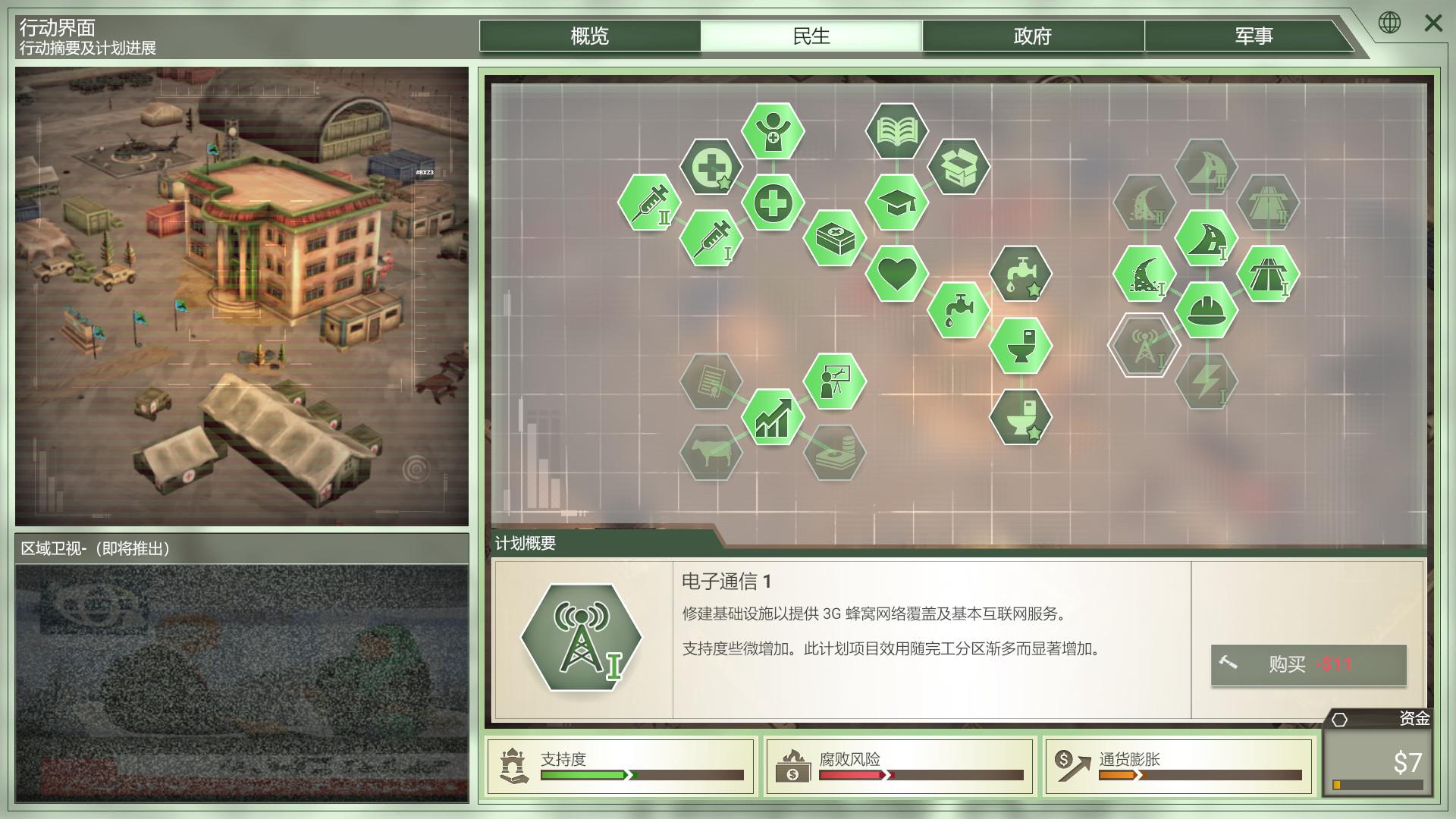 反叛公司:局势升级 v0.7.6.2|策略模拟|容量1.2GB|中文免安装|支持键盘.鼠标-开心电玩屋