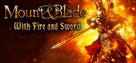 骑马与砍杀:火与剑 中文完整版