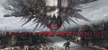 天启机制(Apocalypse Mechanism)