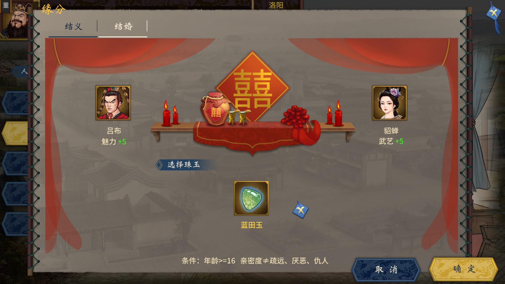 三国志:汉末霸业-龙腾虎啸-正式版-V1.0.0.2691-全DLC-(官中)插图19