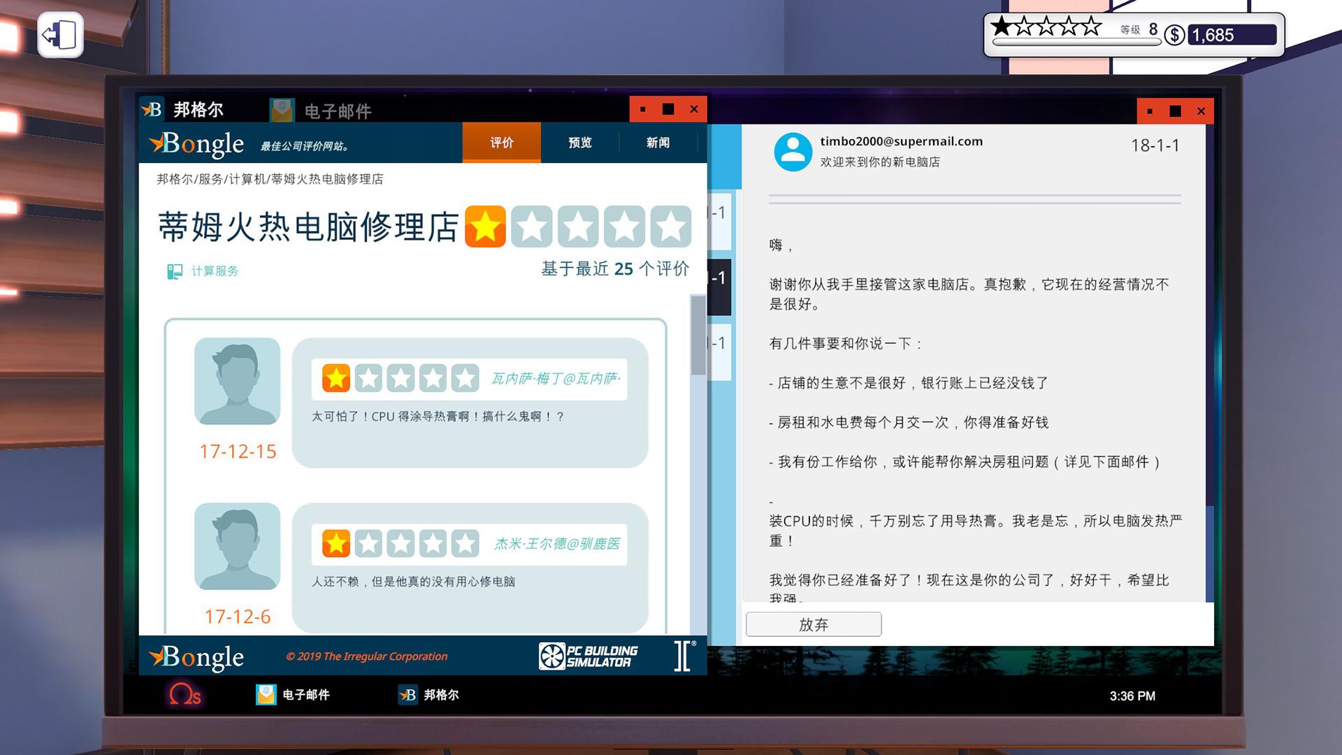 PC装机模拟器-豪华版-V1.12.3-(官中+全DLC+OTS)插图10