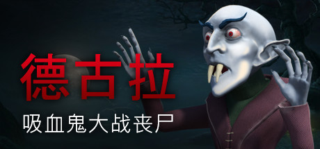 德古拉:吸血鬼大战僵尸(Dracula: Vampires vs. Zombies)