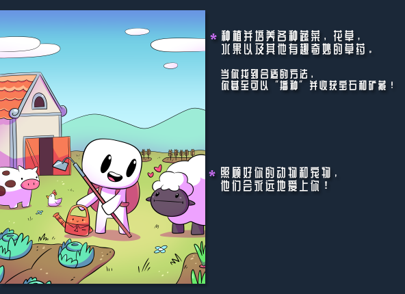 浮岛物语/Forager插图2