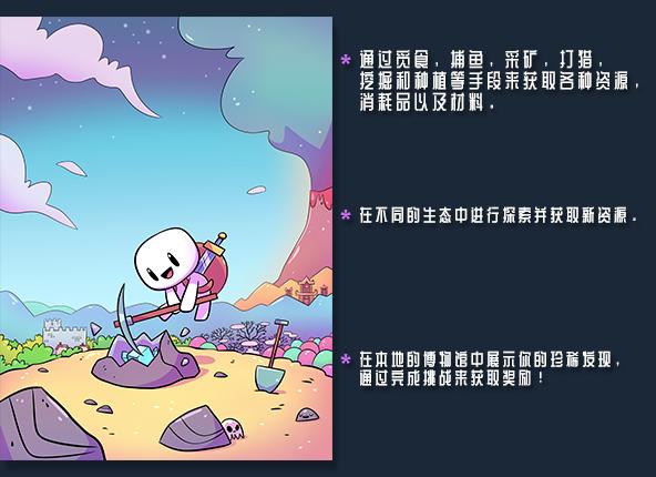 浮岛物语/Forager插图1