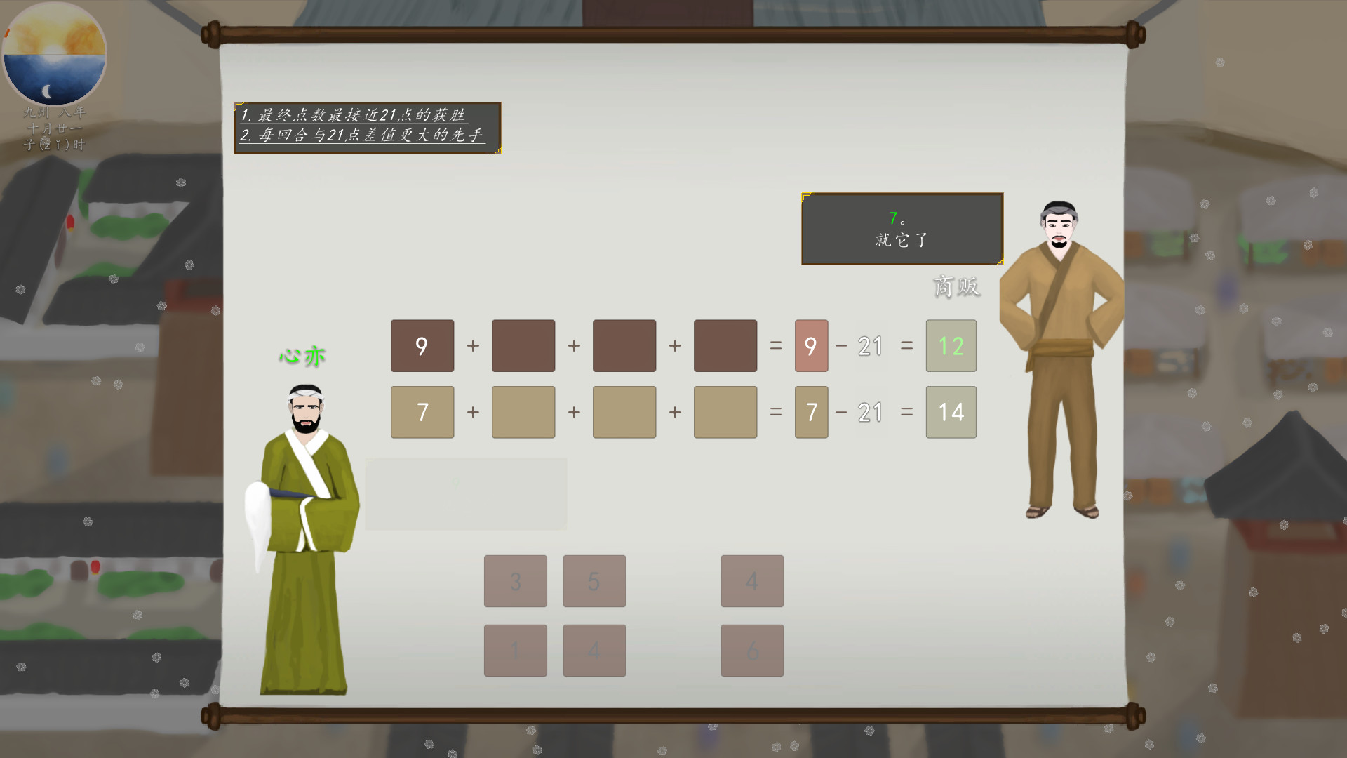 九州:商旅-正式版-v1.1.62 官中插图6