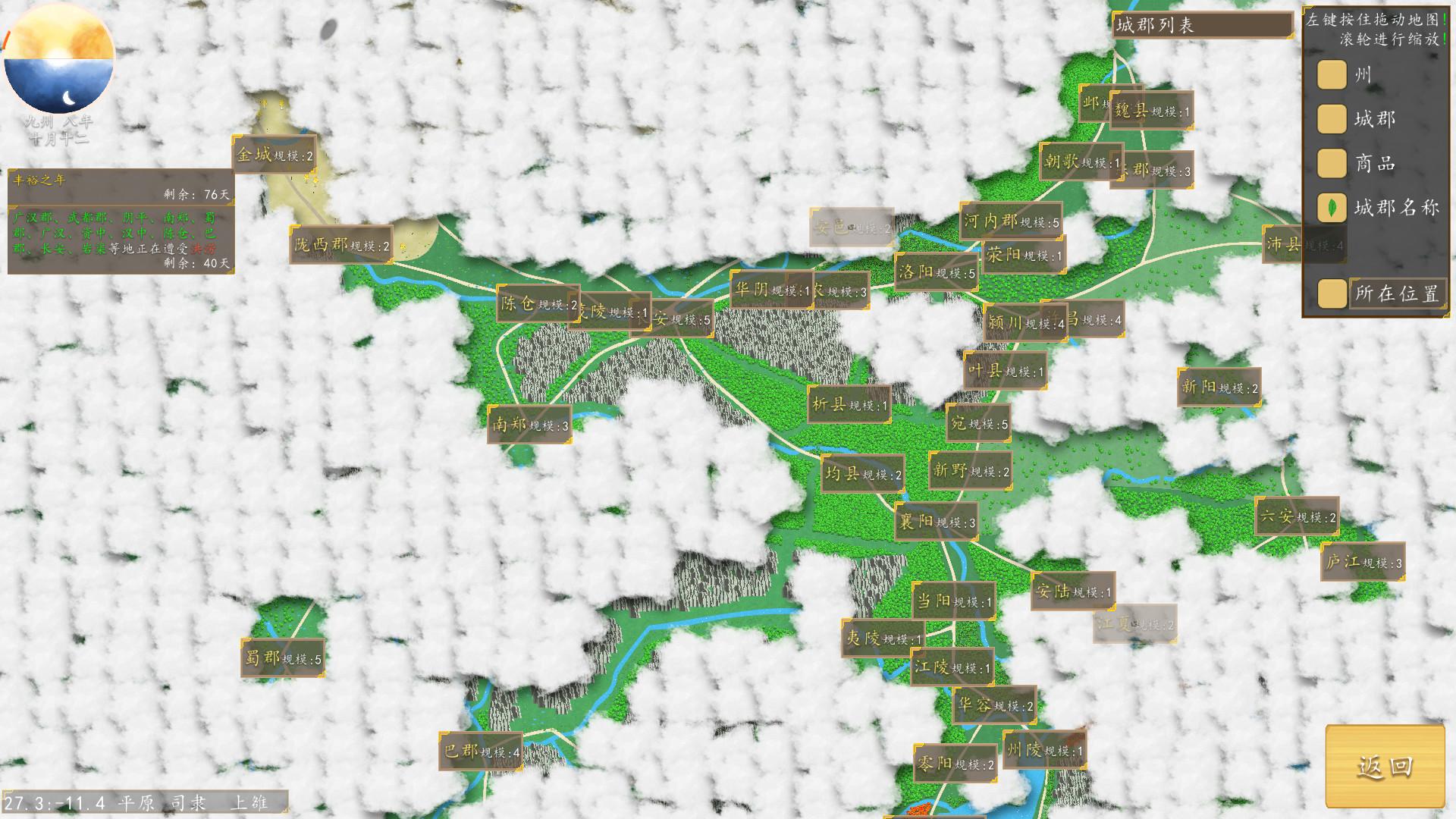九州:商旅-正式版-v1.1.62 官中插图1
