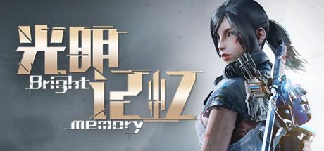 光明记忆-更新V20201130-(官中)
